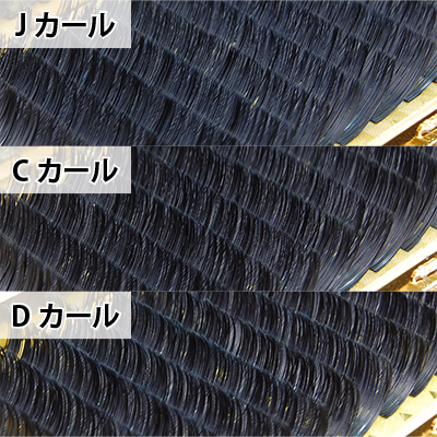 Air Sable Extra 12 Lines C Curl 11mm×0.15mm-2