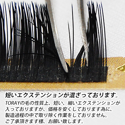 Air Sable Extra 12 Lines C Curl 11mm×0.15mm-3