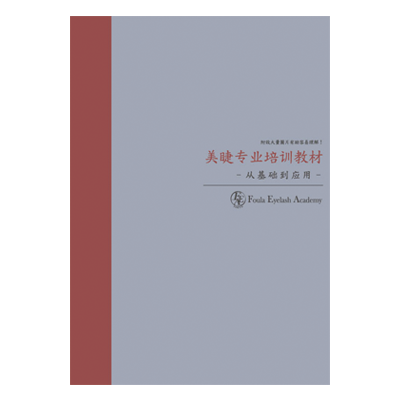 Eyelash Extension Master Guide Book (Chinese)